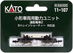 Kato 11-107 Driving Unit For B...